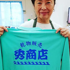 新鮮乾物屋「秀商店」ロゴポロシャツ好評です。