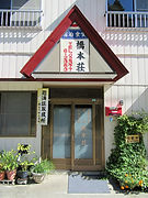 橋本荘施設情報