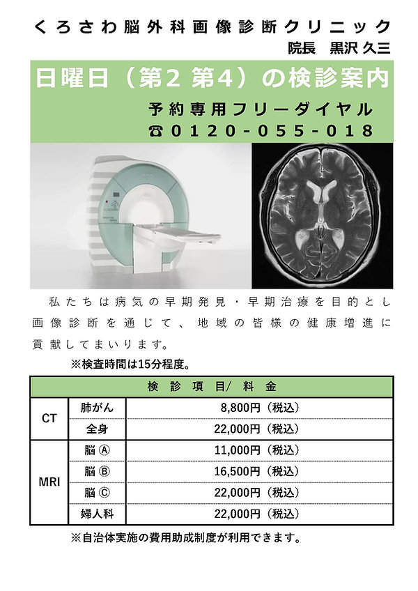 くろさわ脳外科画像診断クリニック _お知らせチラシ.jpg