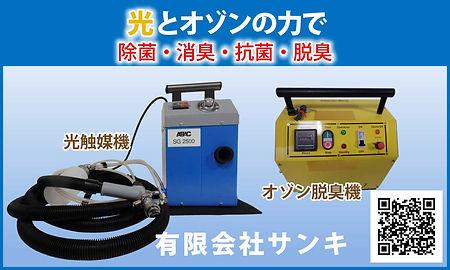 光触媒&オゾン脱臭機