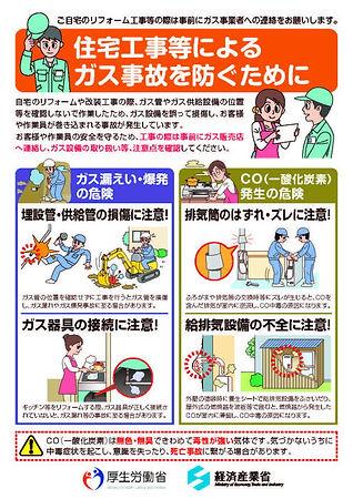 ガスの安全5>住宅工事等によるガス事故を防ぐために