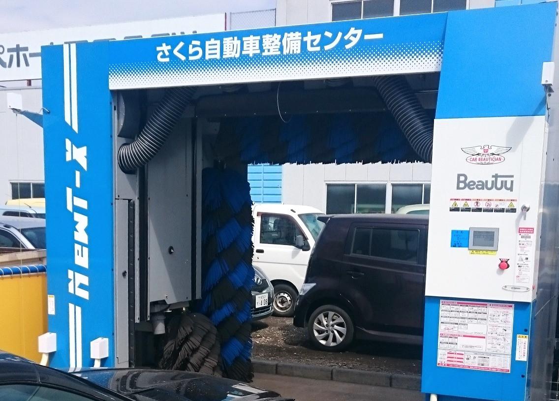 専用洗車機