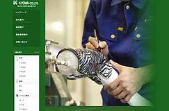 株式会社協和義肢製作所