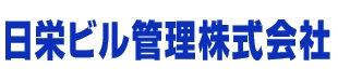 日栄ビル管理株式会社