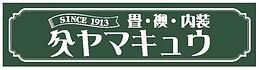 ヤマキュウ看板レイアウト③.jpg