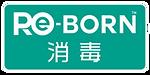 Re-BORNロゴ(消毒)