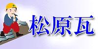 松原瓦ロゴ