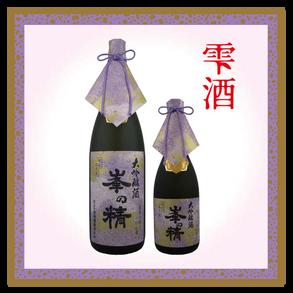 峯の精 特別限定大吟醸酒