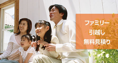 top_mitsumori_family.jpg