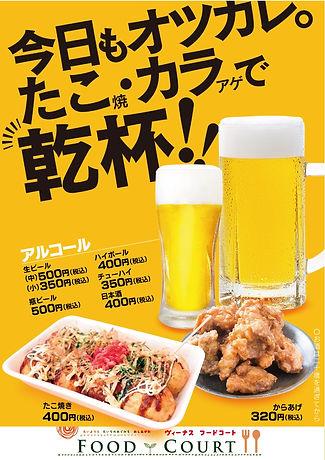 ビールメニュー.jpg