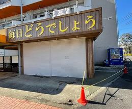 東京都府中市土間打ちAfter-2