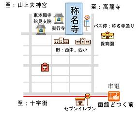 称名寺地図