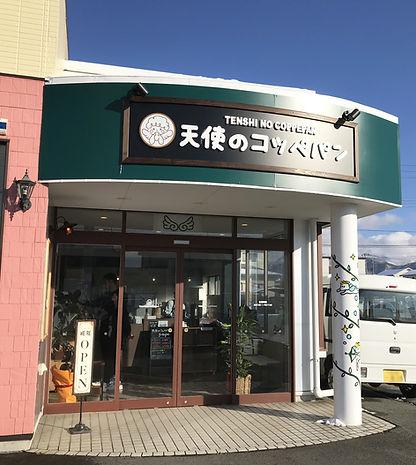 天使のコッペパン_外観入口.jpg