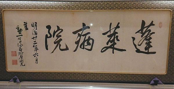 「伯爵 柳原前光 書」蓬莱整形外科の当時の医院名