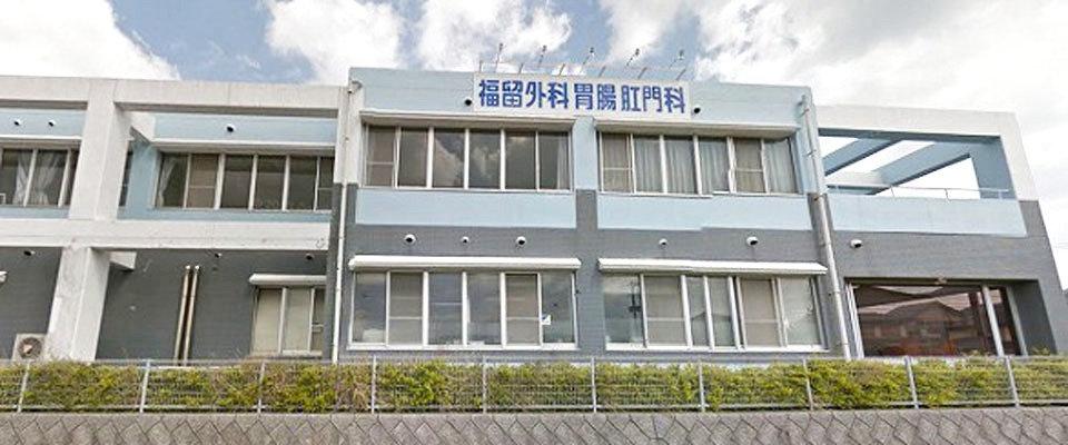 福留外科胃腸肛門科医院