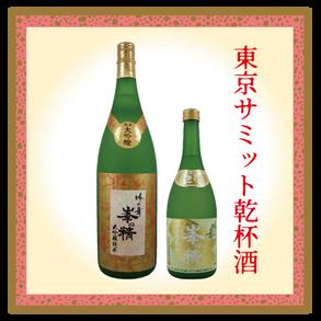 峯の精 吟の舞 大吟醸純米酒