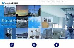 株式会社松本電気設備