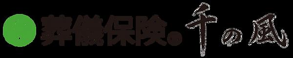 葬儀保険千の風ロゴ