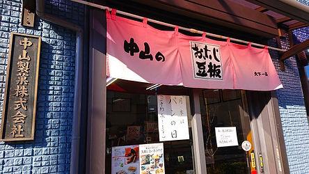 中山製菓店舗入口