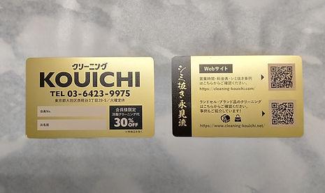 会員カード..jpg