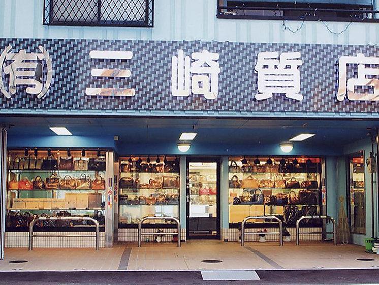 三崎質店外観