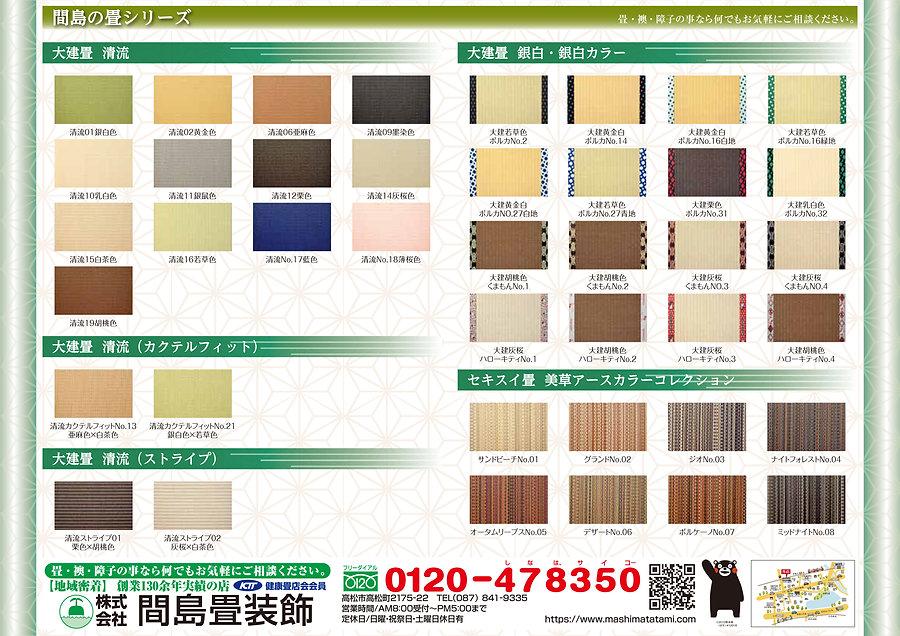 間島畳装飾の畳シリーズ