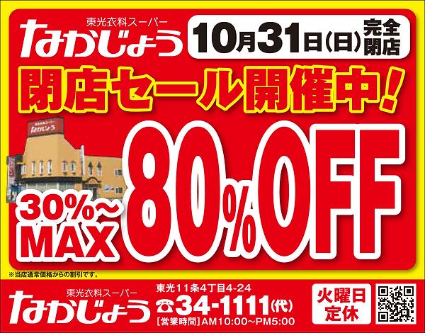 30%~MAX80%OFFチラシ