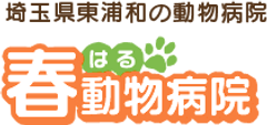 春動物病院ロゴ