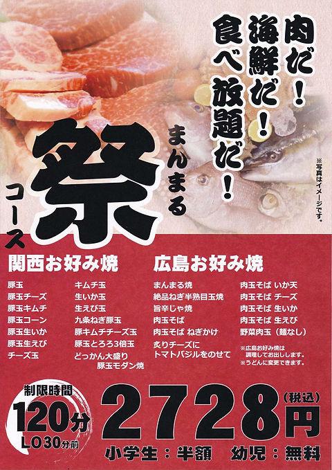 文書名 _食べ放題祭コースpdf-4.jpg