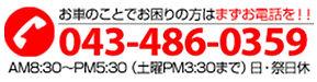 株式会社さくら自動車整備センター電話番号