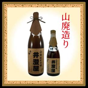 峯の精 井澄屋 山廃純米吟醸酒