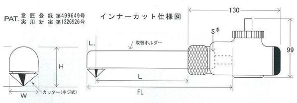 インナーカットLG型仕様図