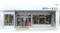 サトー生花店