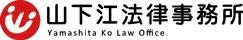 山下江法律事務所.png