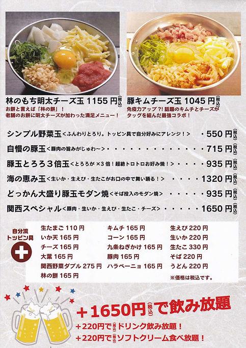 文書名 _単品2関西お好み焼き下pdf-2.jpg