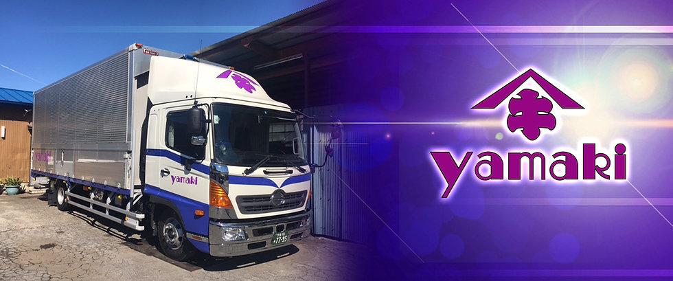 yamaki_トラック