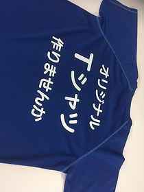 オリジナルシャツ(Tシャツ類)