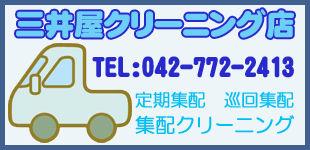 三井屋クリーニング店