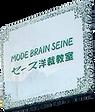 セーヌ洋裁教室看板