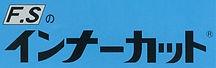 F.Sのインナーカットロゴ
