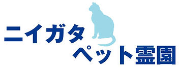 ニイガタペット霊園 ロゴ.jpg
