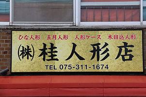 桂人形店外観1