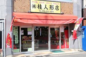 桂人形店 外観