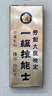 労働大臣検定一級技能士 印章彫刻 藤井由紀夫