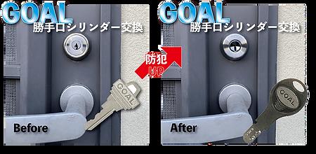 Goal鍵交換リサイズ.png
