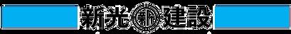 新光建設株式会社ロゴ