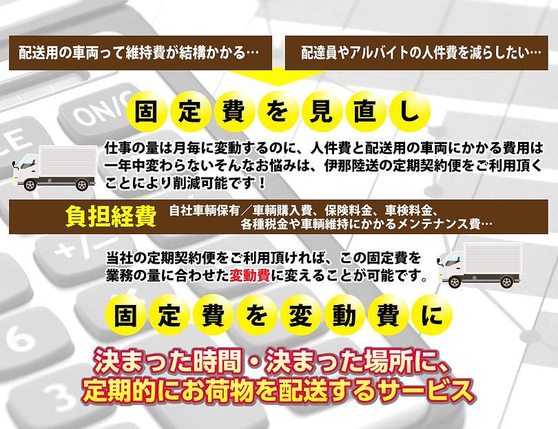 いなり区 制限).jpg