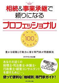 【ダイヤモンド社書籍】表紙.jpg