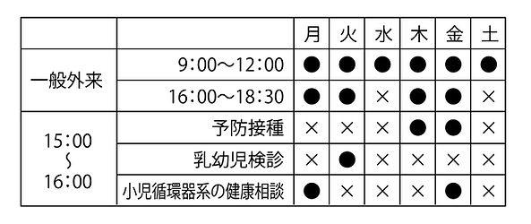 星ヶ丘たなか子供クリニック-01.jpg