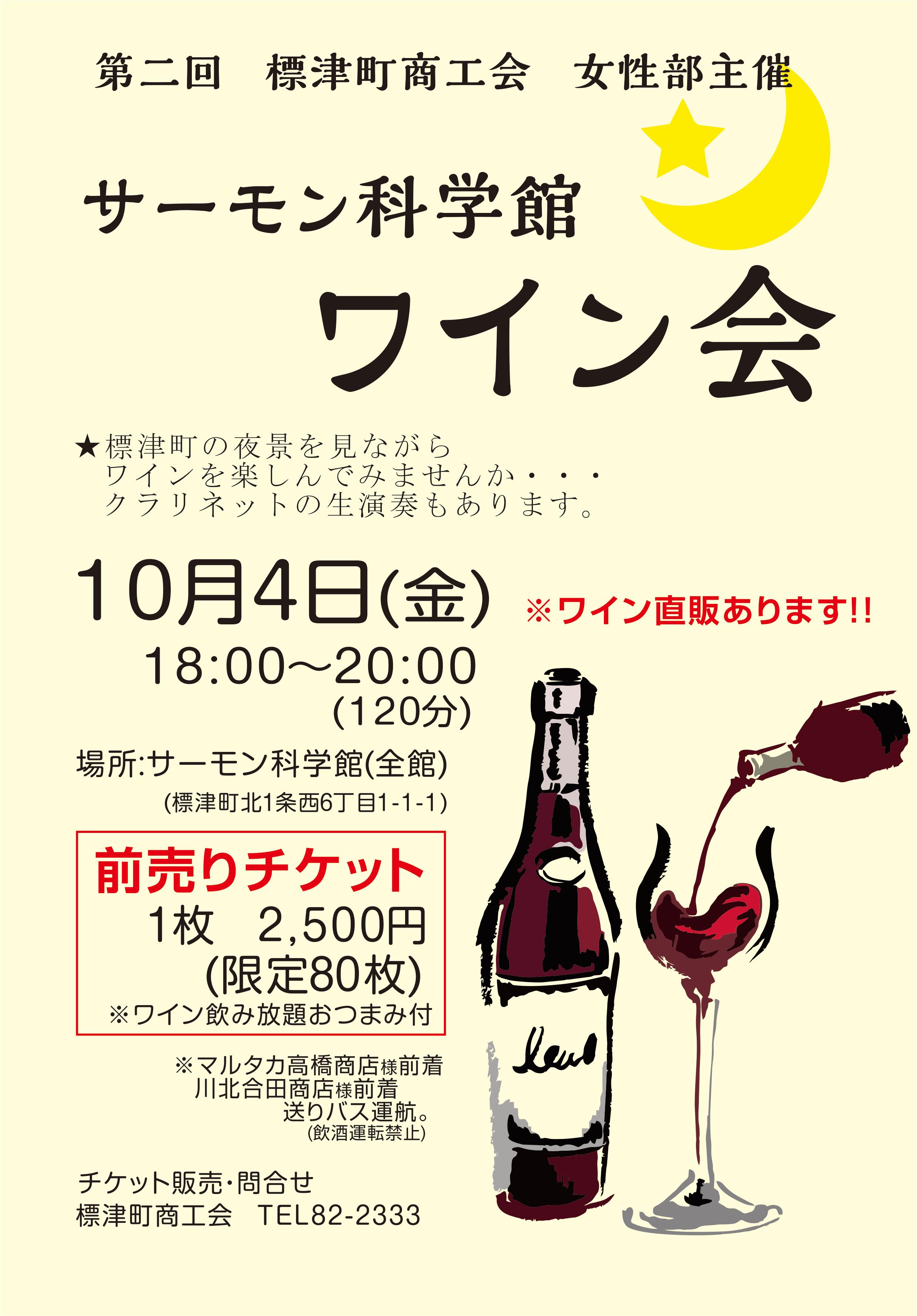 第二回ワイン会